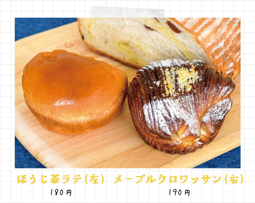 メープルクロワッサン190円 ほうじ茶ラテ180円