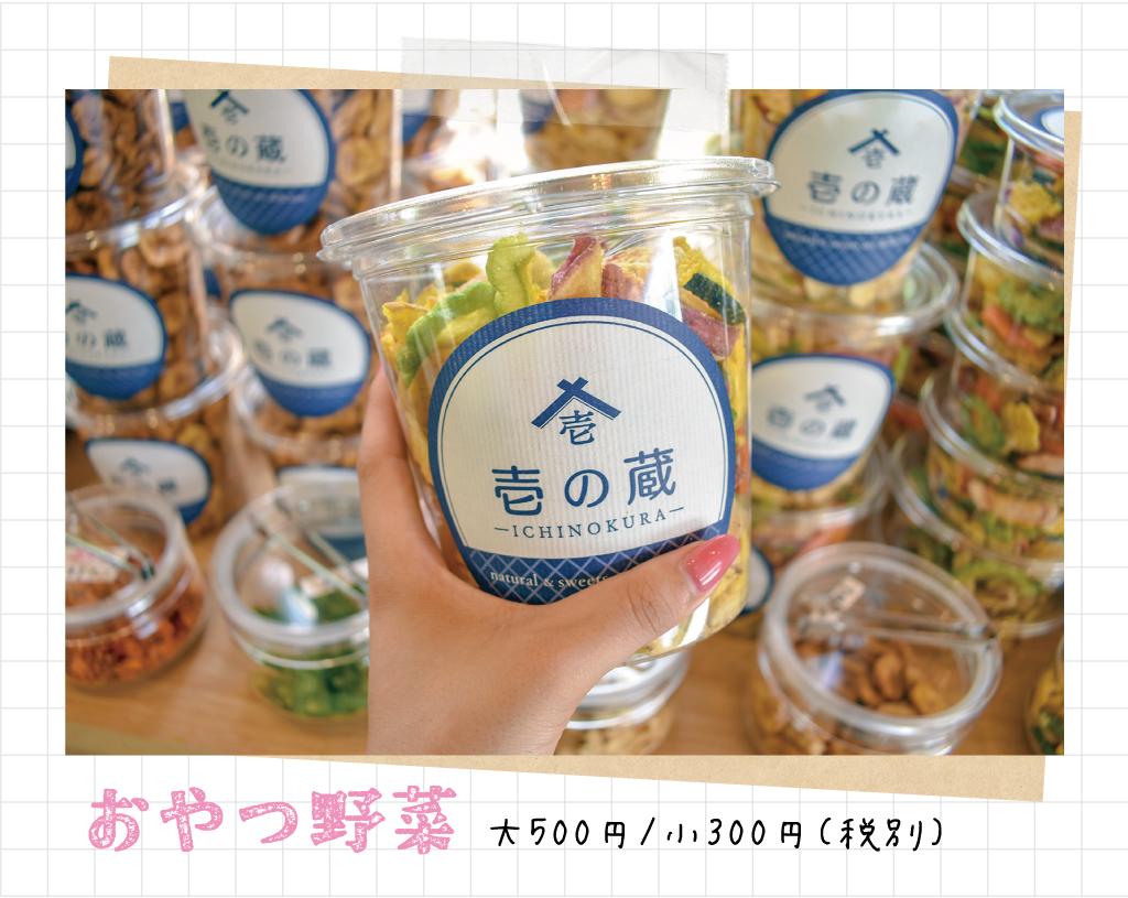 おやつ野菜 大500円 小300円(税別)