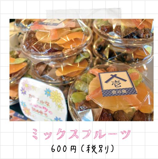 ミックスフルーツ 600円(税別)