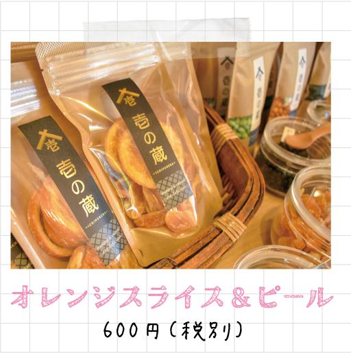 オレンジスライス&ピール600円(税別)