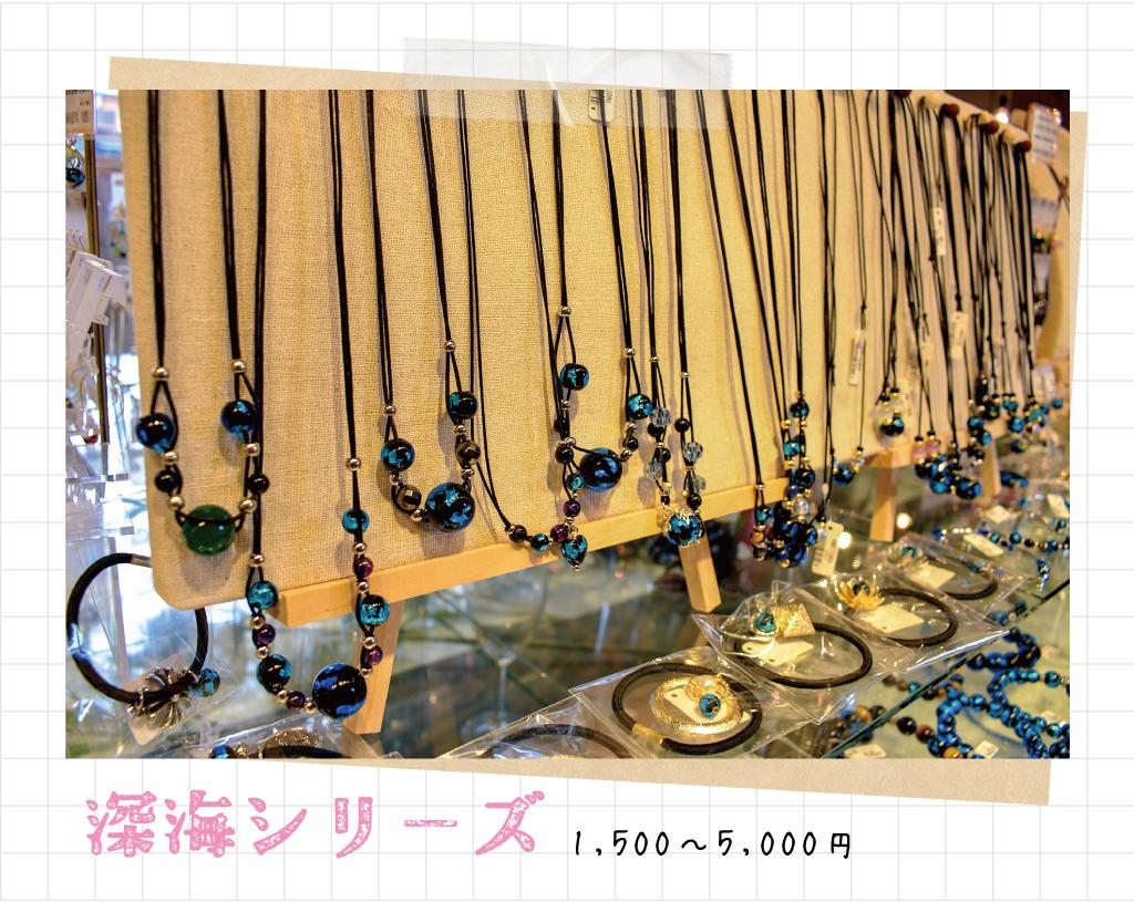 深海シリーズ 1,500~5,000円