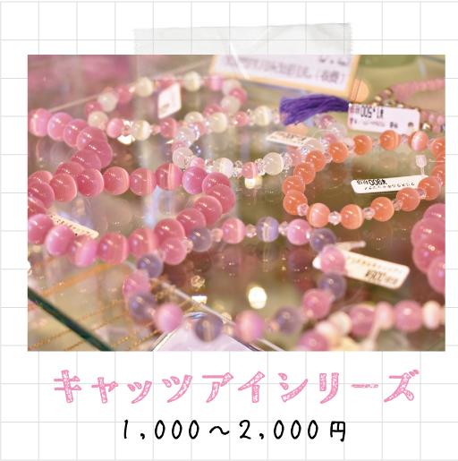 キャッツアイシリーズ 1,000~2,000円
