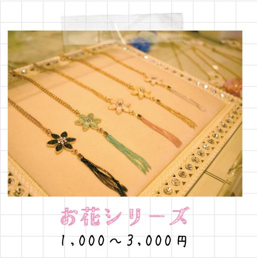 お花シリーズ 1,000~3,000円