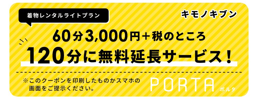 着物レンタルライトプラン60分3,000円+税のところ、120分に無料延長サービス!