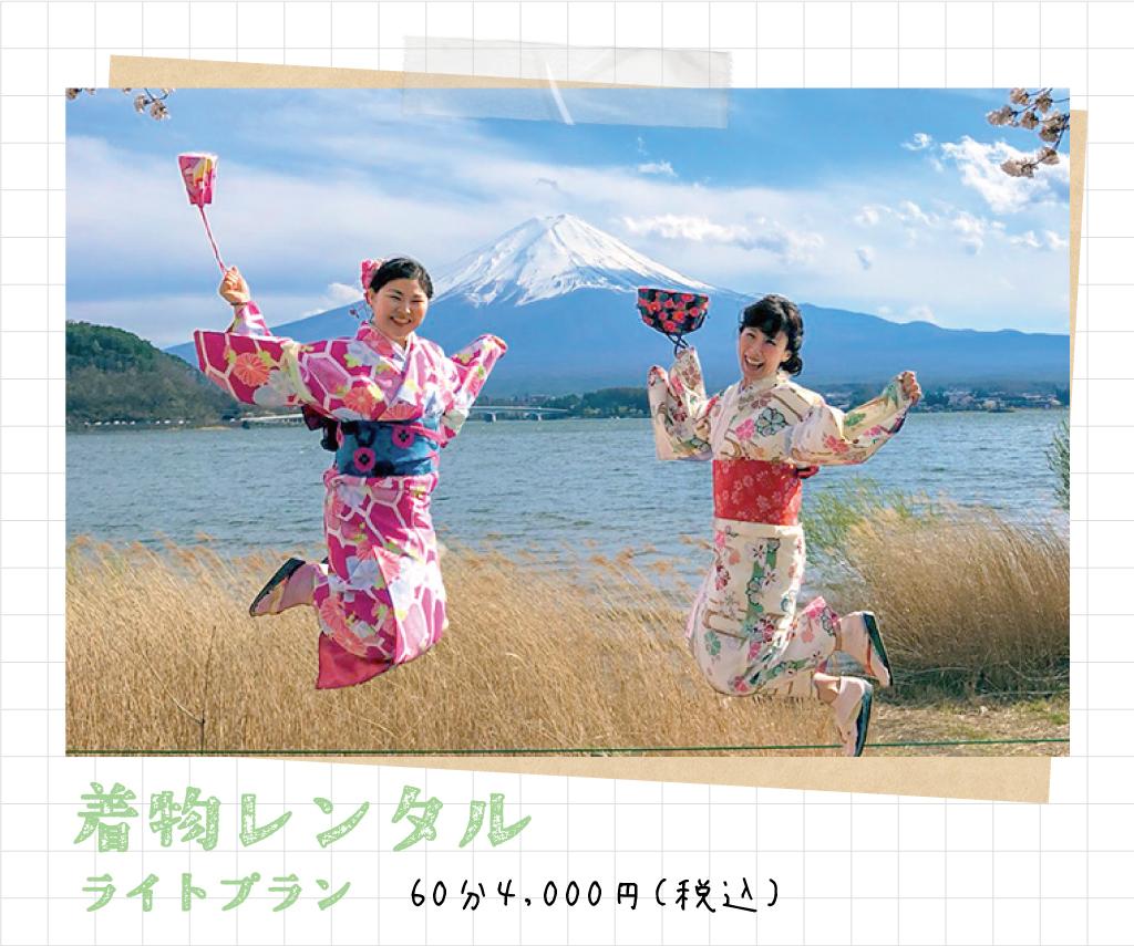 着物レンタル ライトプラン 60分3,000円(税別)