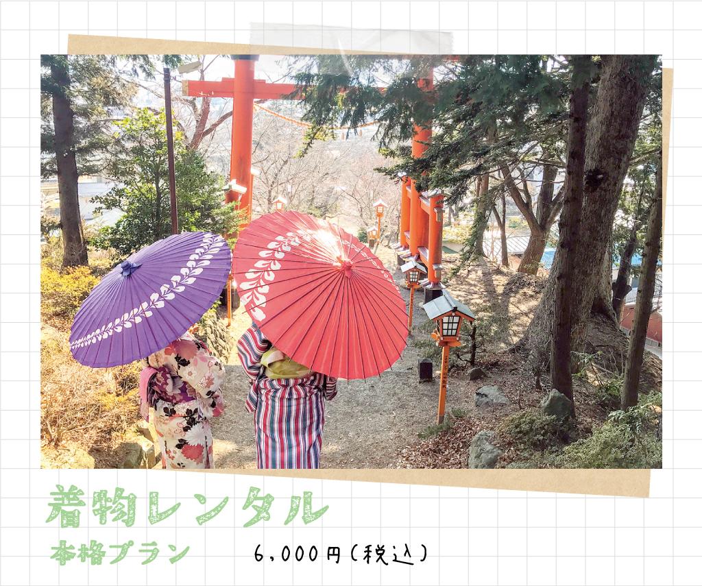 着物レンタル 本格プラン 最大8時間5,000円(税別)