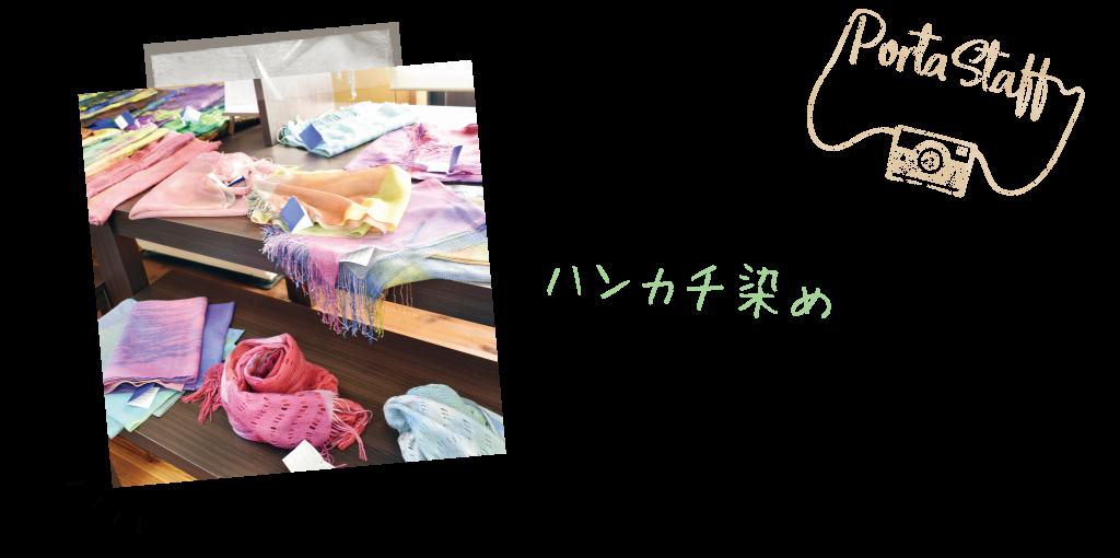 大石紬伝統工芸館でハンカチ染めなど様々な体験が♪