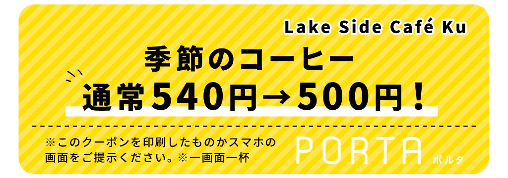 季節のコーヒー 通常540円→500円!※一画面一杯