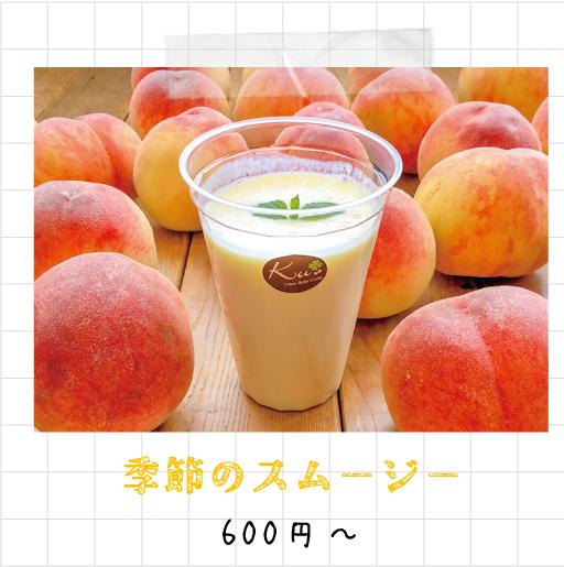 季節のスムージー 600円~