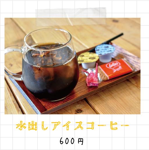 水出しアイスコーヒー 600円