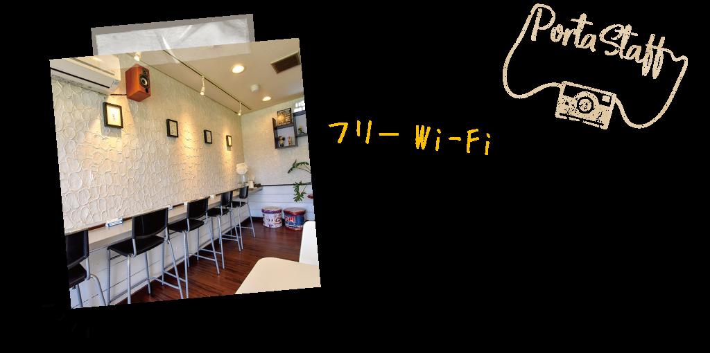 フリーWi-Fi完備!コンセント付きのカウンター席