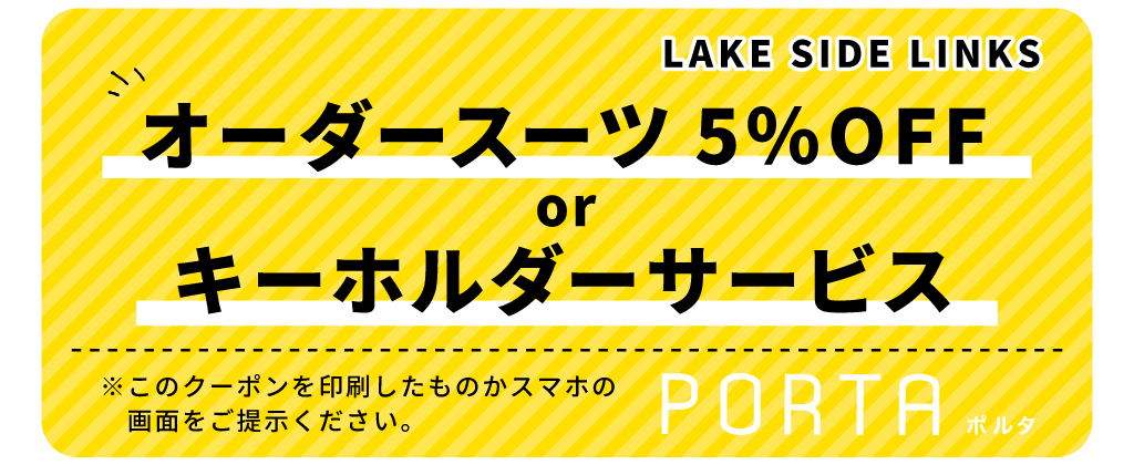 LAKE SIDE LINKSのクーポン