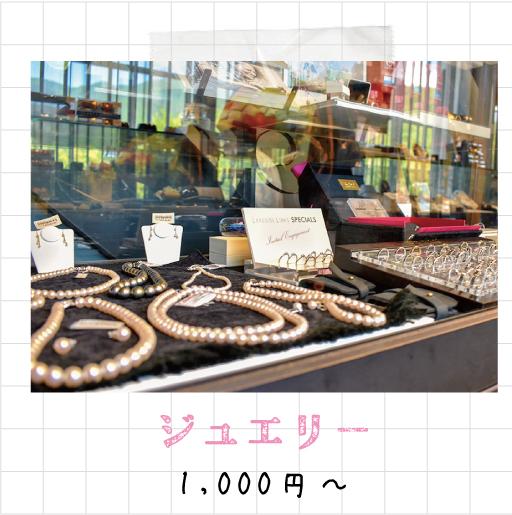 ジュエリー 1,000円~