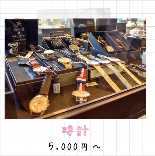 時計 5,000円~