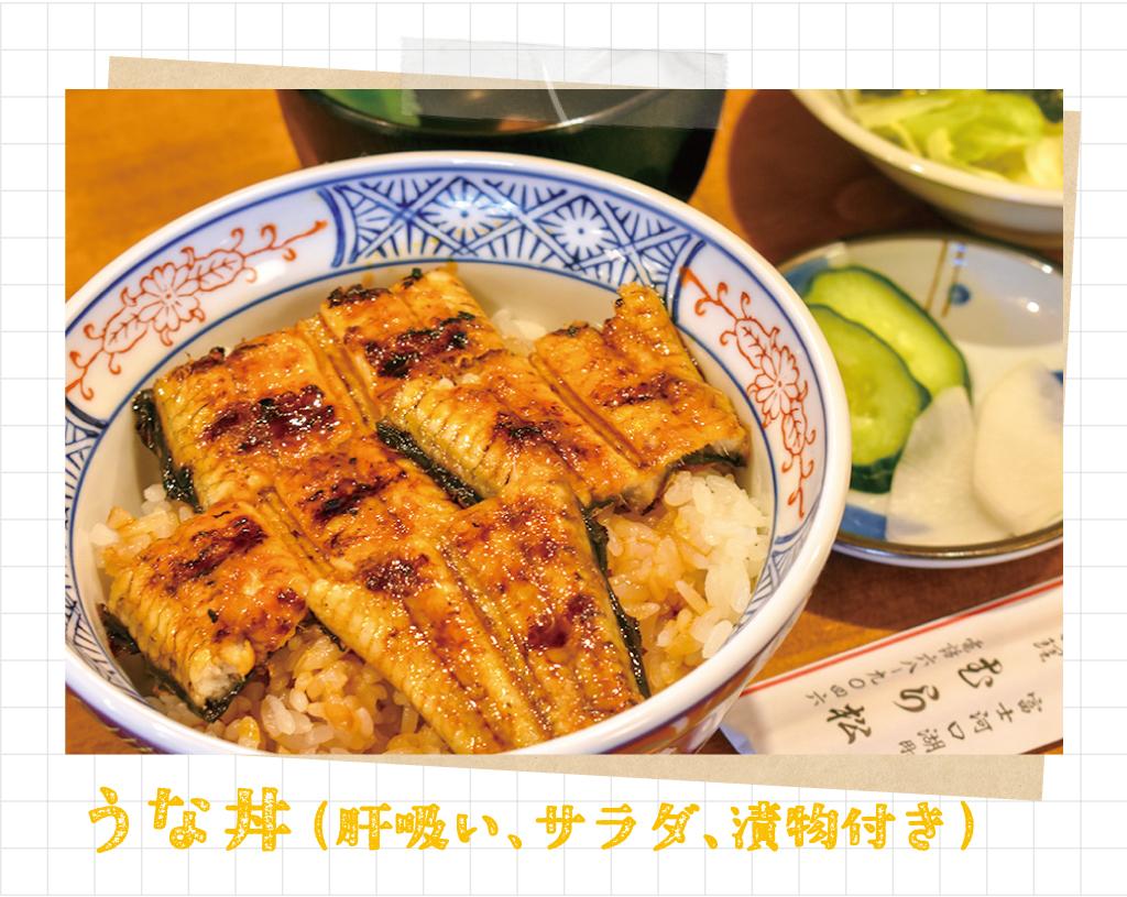 うな丼(肝吸い、サラダ、漬物付き)