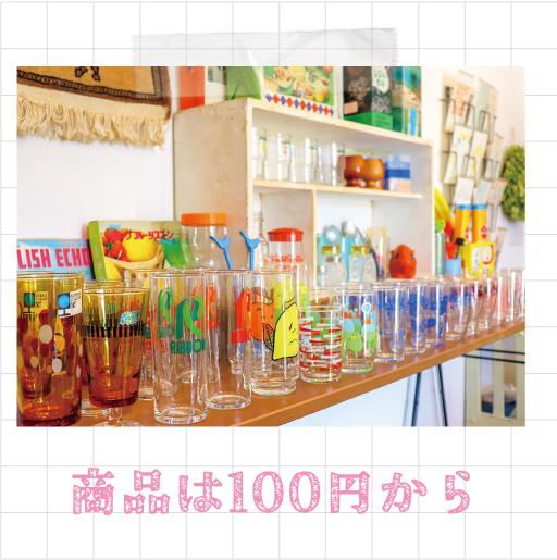 商品は100円から