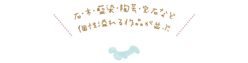 石・木・藍染・陶芸・宝石など個性溢れる作品が並ぶ