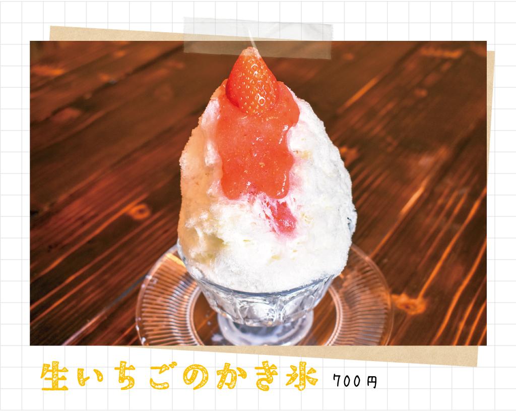 生いちごのかき氷 700円