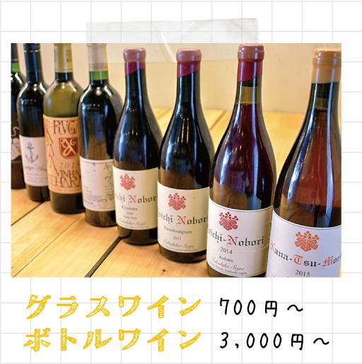 ワイン グラス700円~ ボトル3,000円~