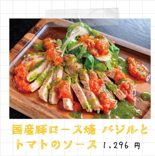 国産豚ロース焼 バジルとトマトのソース 1,296円