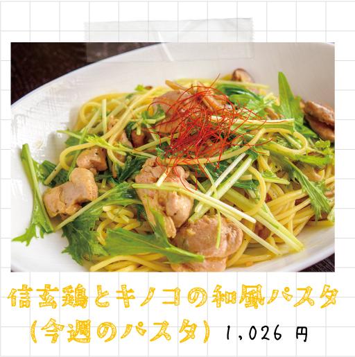 信玄鶏とキノコの和風パスタ(今週のパスタ) 1,026円