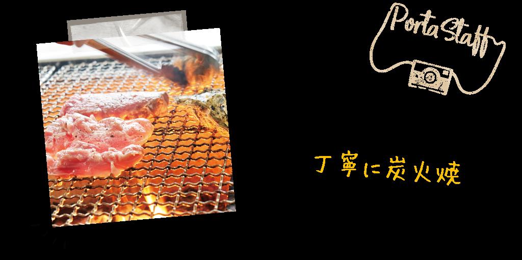 甲州牛や信玄鶏など店主が一つひとつ丁寧に炭火焼