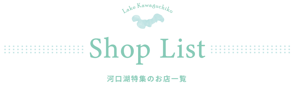 shop list 河口湖特集のお店一覧