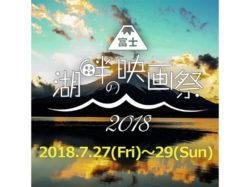 第4回 2018 富士湖畔の映画祭