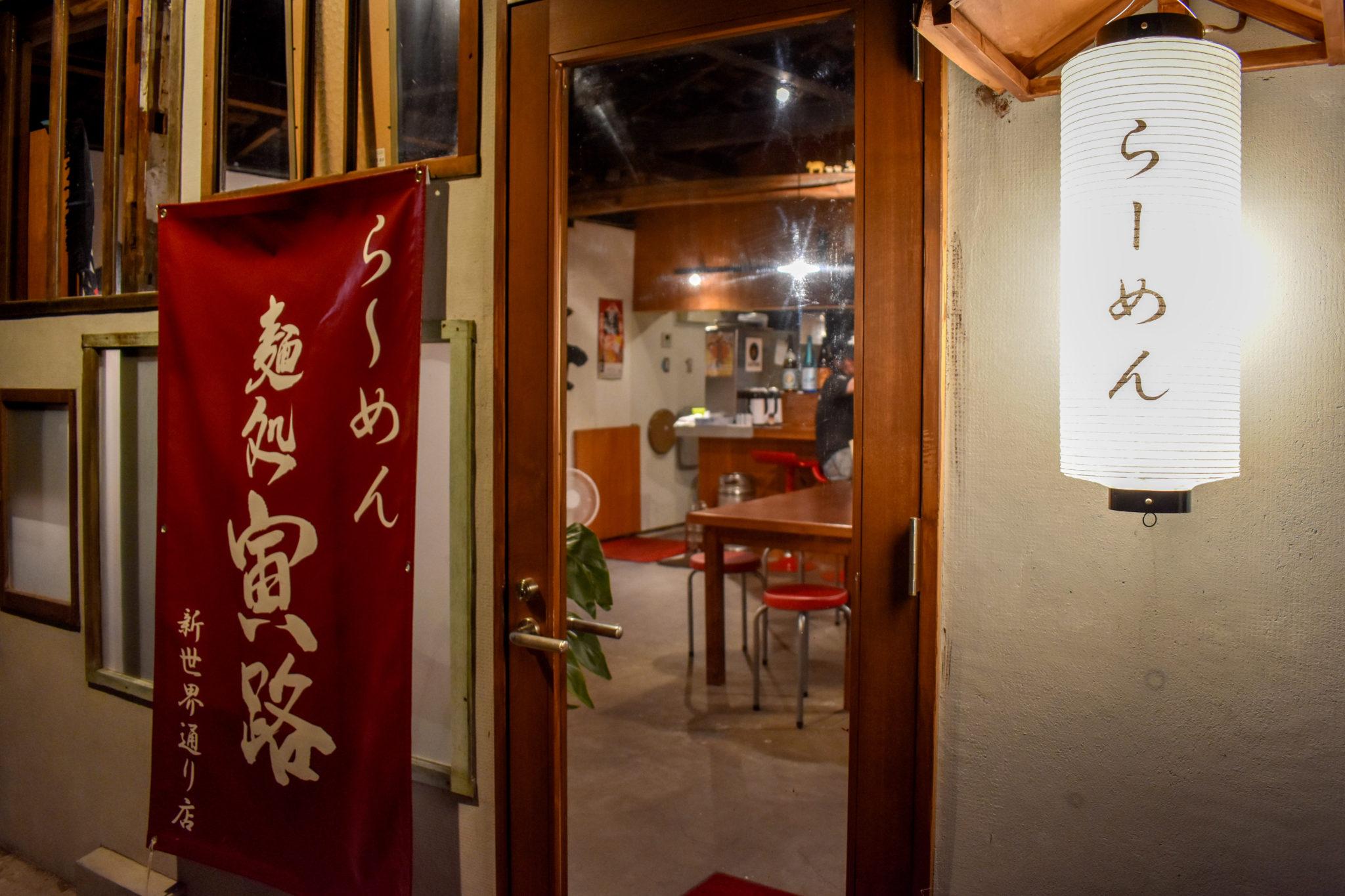 麺処 寅路 新世界通り店 外観