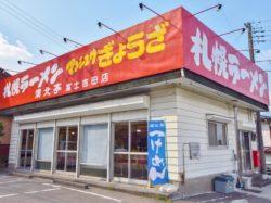 満北亭 富士吉田店 富士吉田市 ラーメン 5