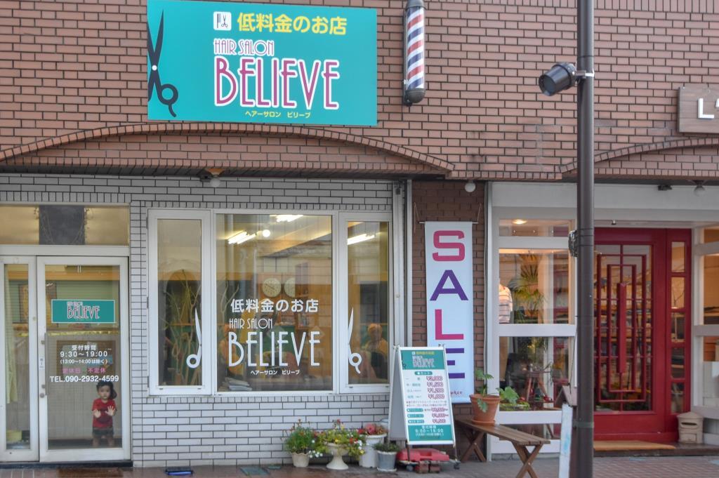 HAIR SALON BELIEVE 富士吉田市 美容院 1