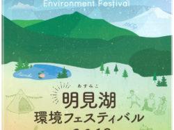 明見湖環境フェスティバル2018