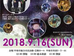 チームティクスプレゼンツ~フラワーライブ2018~