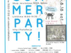 ハタオリマチフェスティバル SUMMER PARTY!