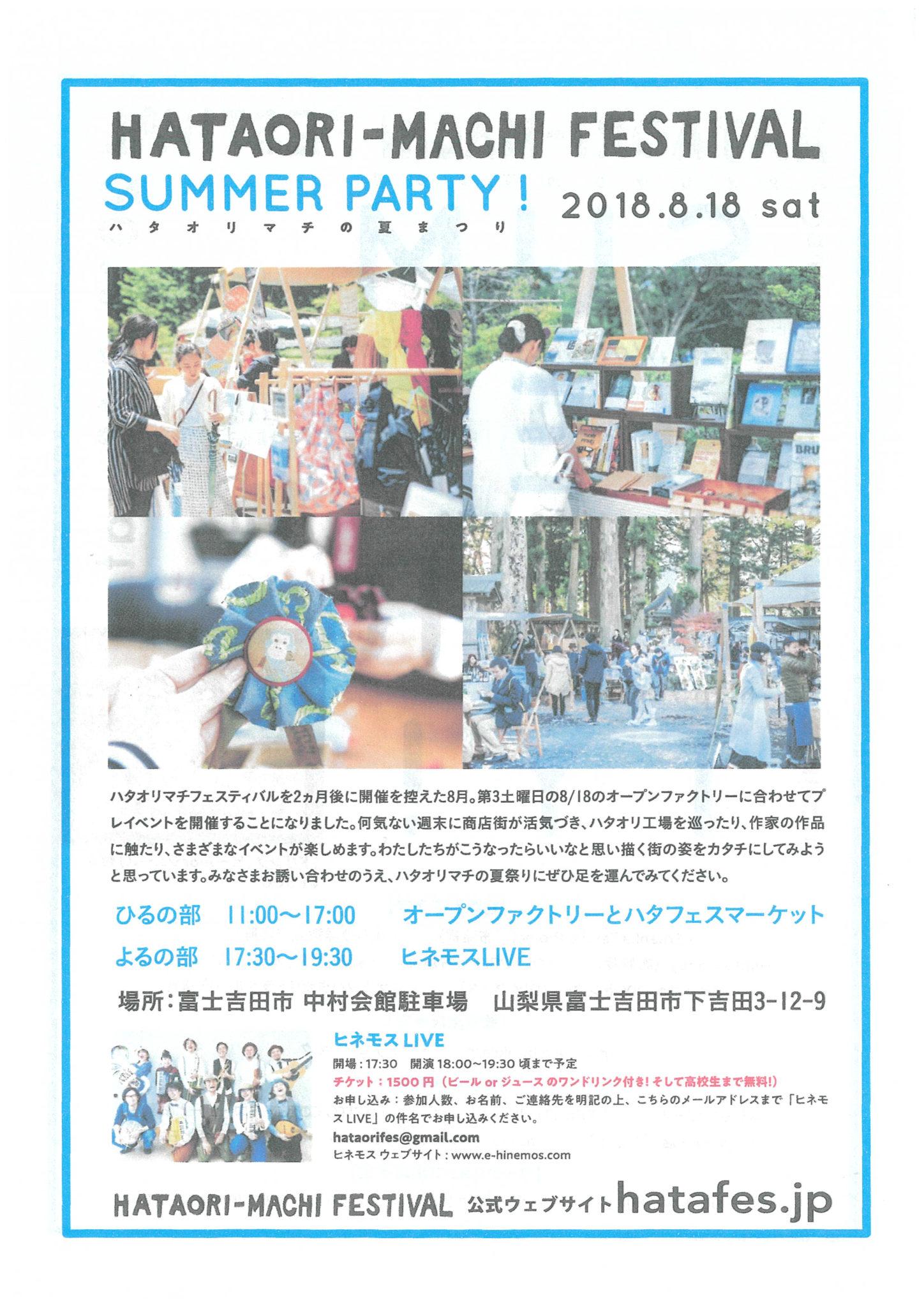 ハタオリマチフェスティバル SUMMER PARTY! 富士吉田市 イベント 2