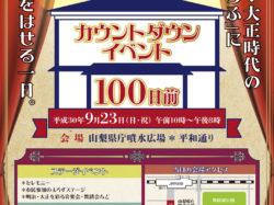 カウントダウンイベント100日前〜こうふ開府500年記念事業〜