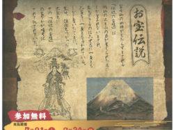 リアル宝探し 富士山財宝伝説 ~富士山の女神「木花開耶姫」の秘宝を探せ~