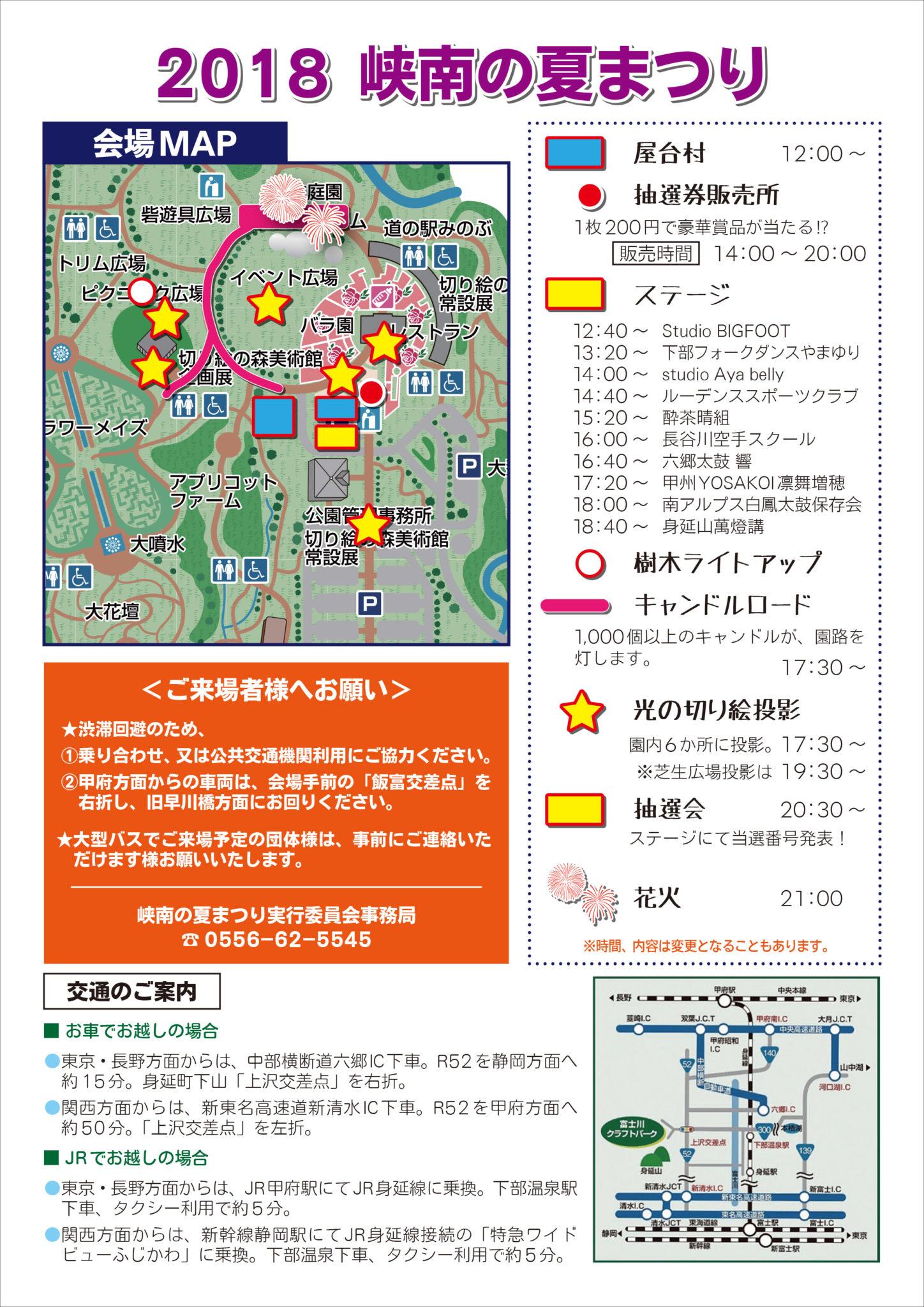 2018峡南の夏まつり 身延町 イベント 2