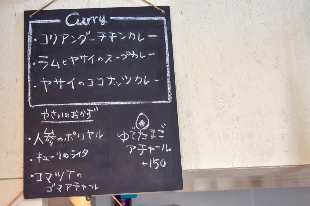 カレー屋サーカス 北杜市 カレー 4
