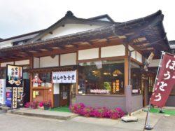 御食事処 はんのき食堂 忍野村 グルメ 郷土料理 5