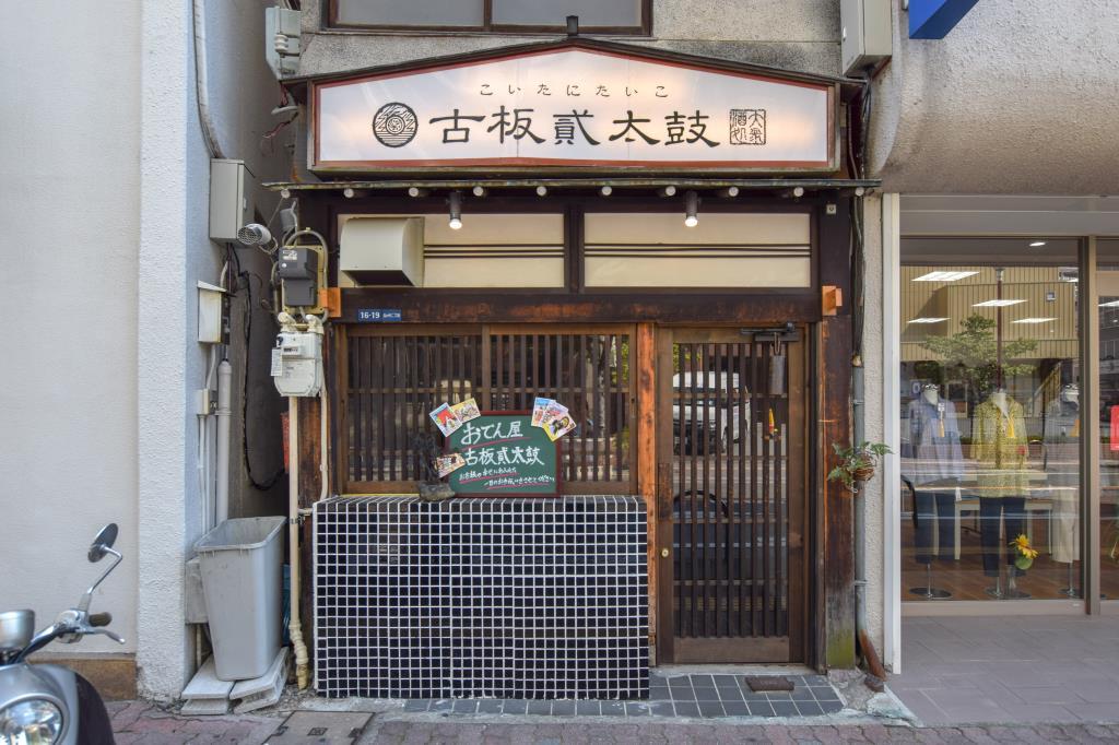 古板弐太鼓 甲府市 グルメ 居酒屋 5