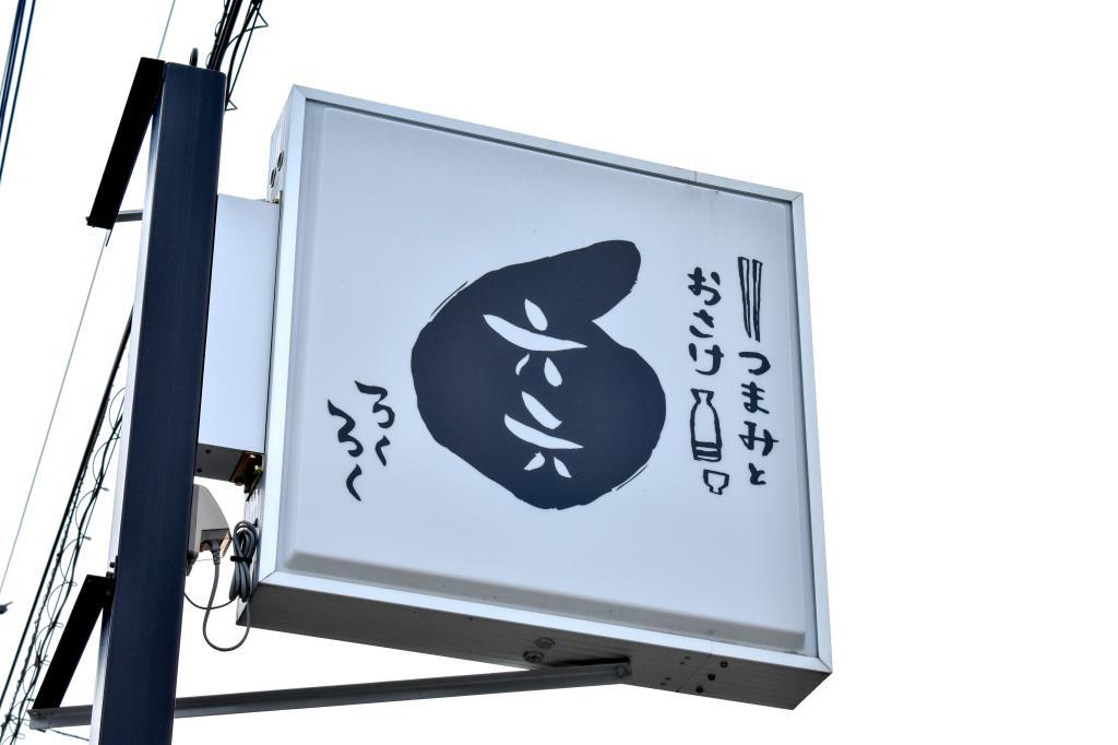 六六 富士吉田市 居酒屋 4