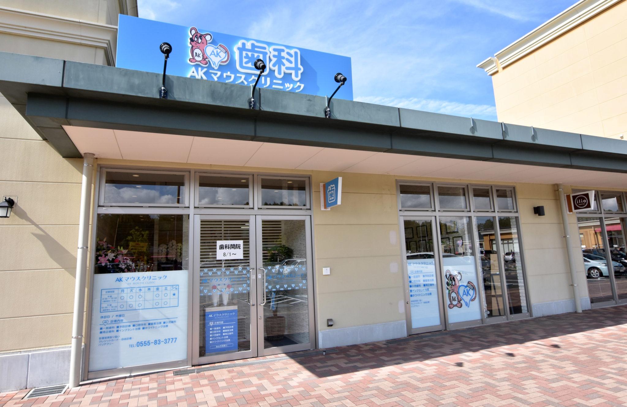 AKマウスクリニック 富士河口湖町 歯科医院 1