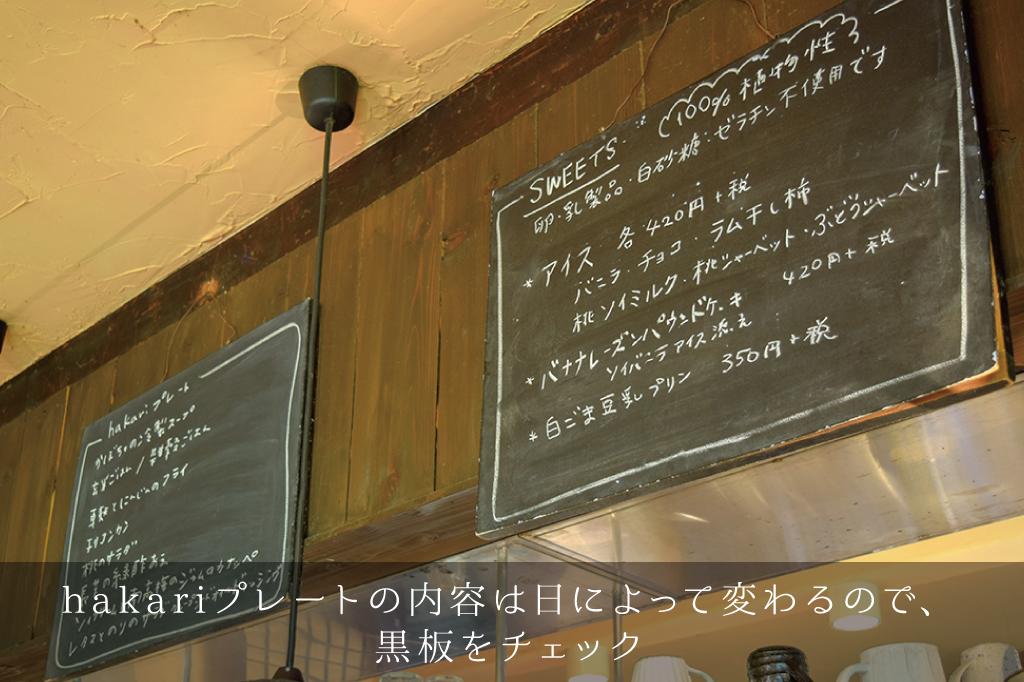 農カフェ hakariのフォトギャラリー2