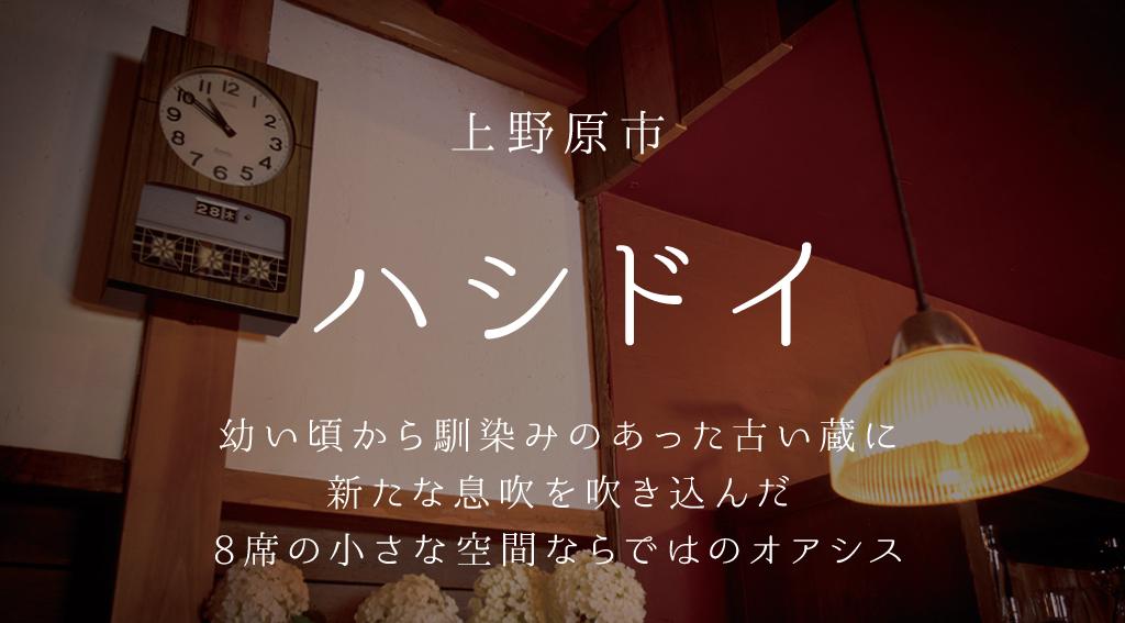 上野原市 ハシドイ 偶然出会った古い蔵に新たな息吹を吹き込んだ8席の小さな空間ならではのオアシス