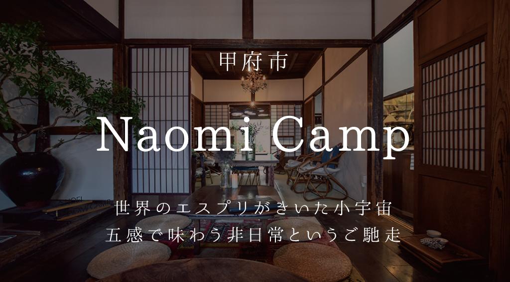 甲府市 Naomi Camp 世界のエスプリがきいた小宇宙 五感で味わう非日常というご馳走