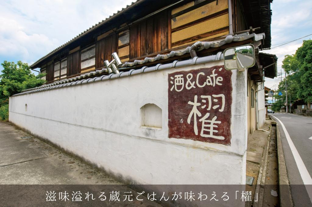 蔵元ごはん&カフェ 酒蔵櫂のフォトギャラリー11
