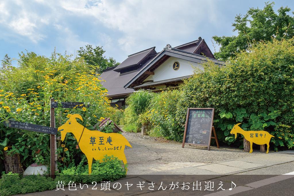 草至庵のフォトギャラリー9