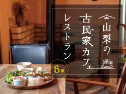 山梨の古民家カフェ&レストランおすすめ6選