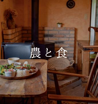 農カフェ hakariのサムネイル